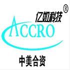 亿如科技(北京)(广州)有限公司