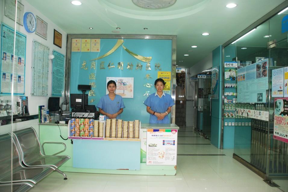 深圳市龙岗区仁民动物医院