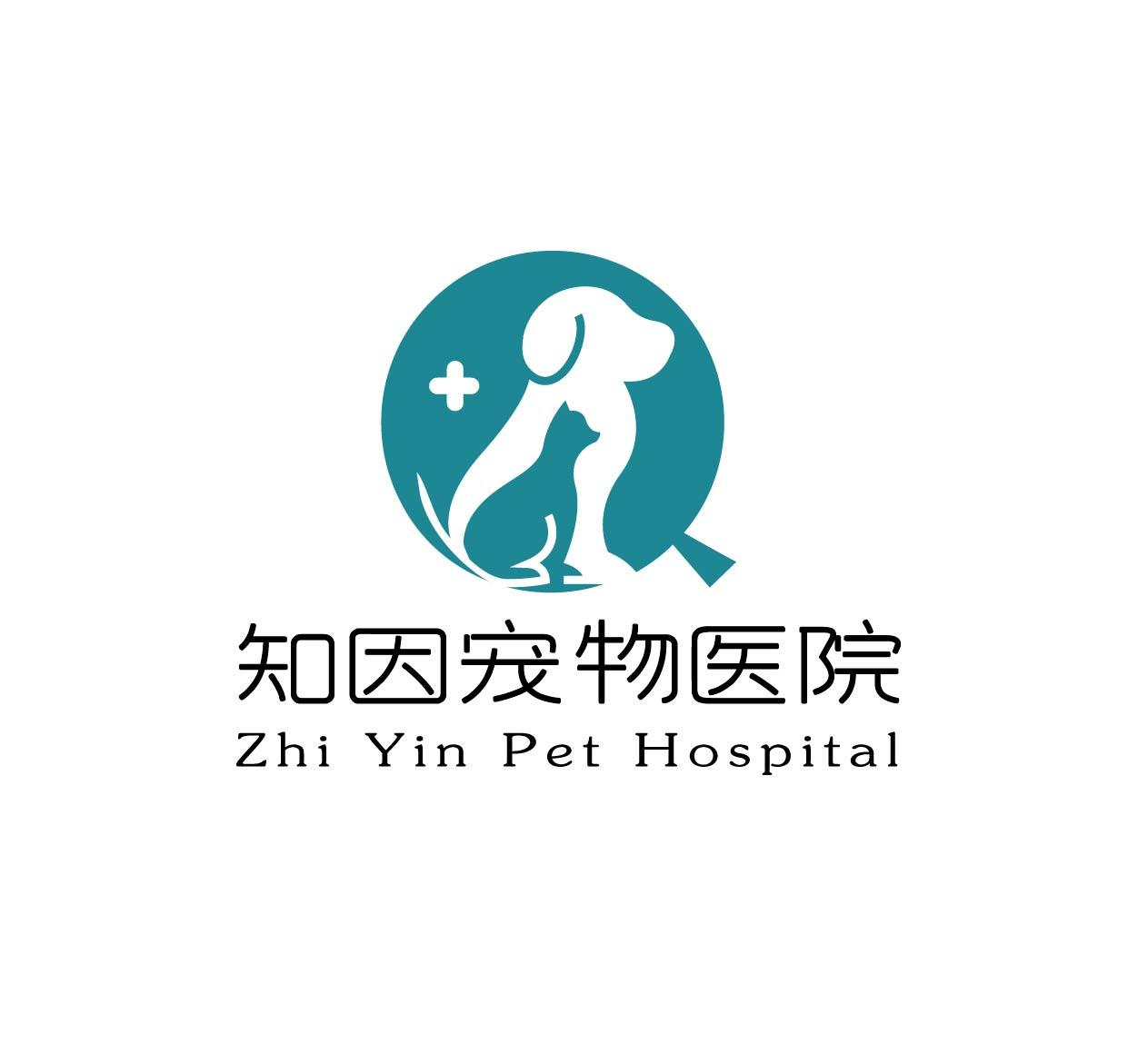 武汉知因宠物医院有限公司